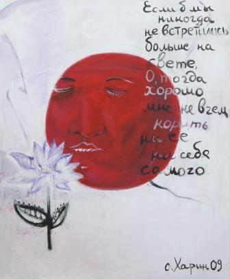Stanislav Kharin, Poetic Entente or Occupation of the Heart, 2009, Courtesy of North Caucasus Branch of the National Centre for Contemporary Art